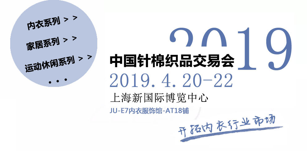 中国针棉织品交易会.jpg